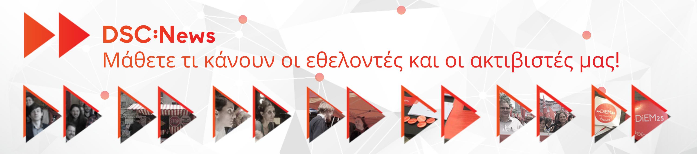 DSC_News-v3-EL