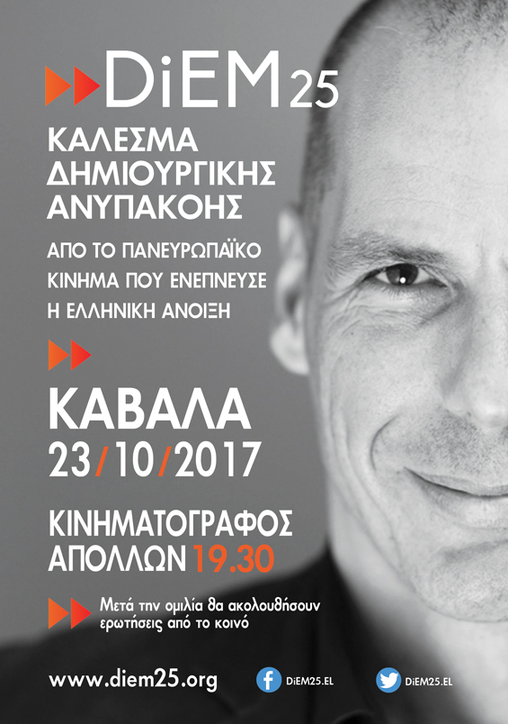 Kavala: Κάλεσμα δημιουργικής ανυπακοής @ Κινηματογράφο Απόλλωνα | Kavala | Greece